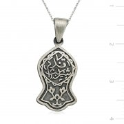Kadem-i Şerif Gemless Silver Necklace